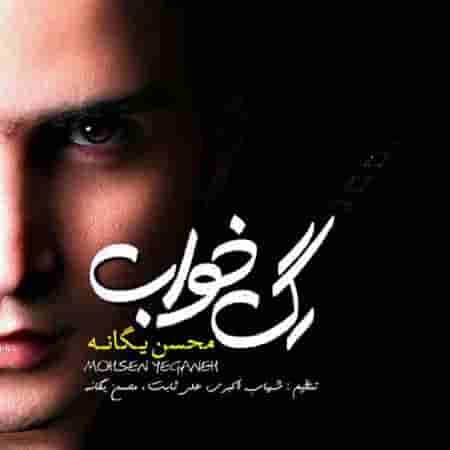 دانلود آهنگ جديد محسن يگانه رگ خواب