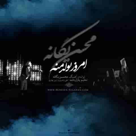 دانلود آهنگ جديد محسن يگانه امروز تولد منه