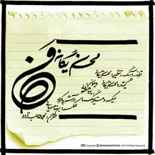 دانلود آهنگ جديد محسن يگانه من