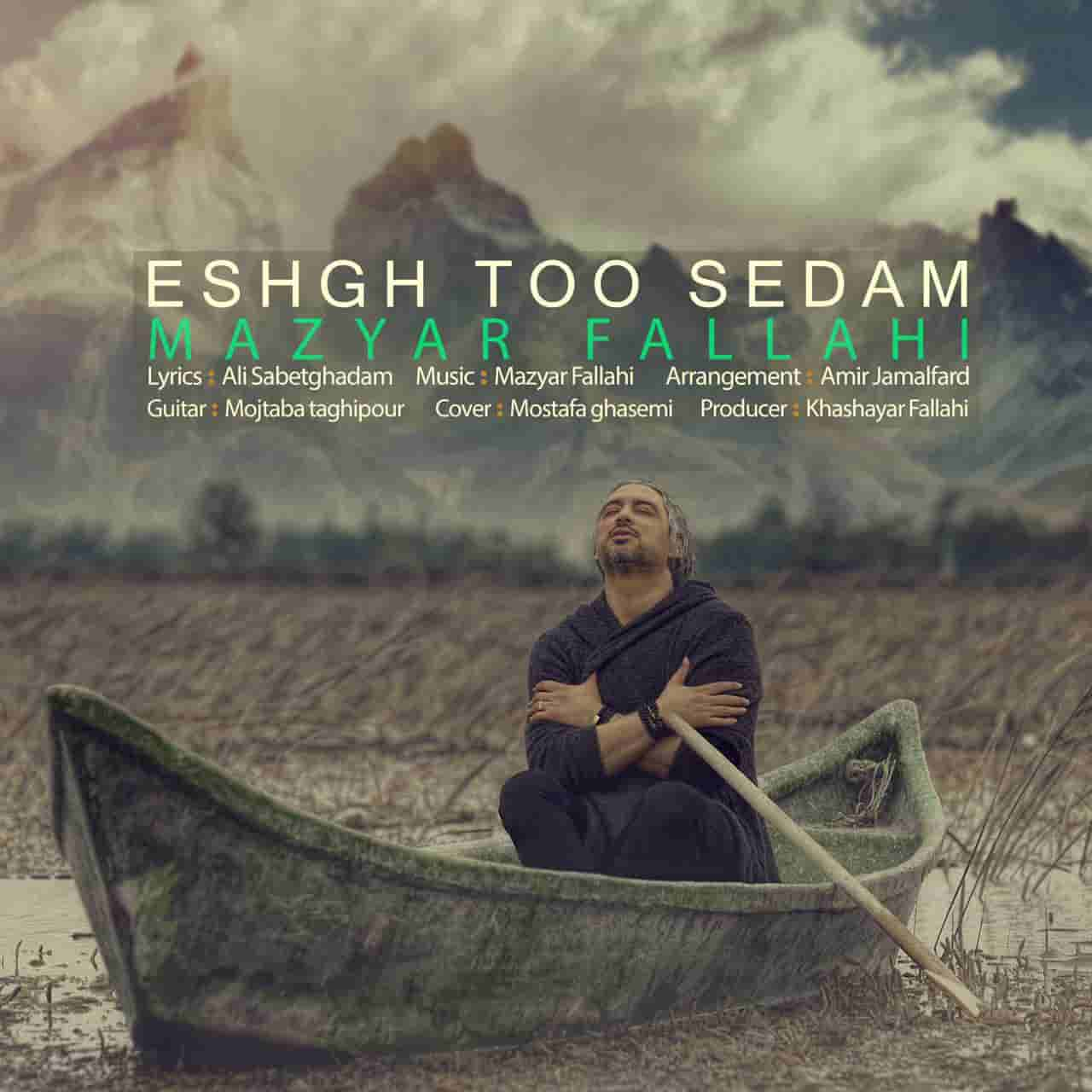 دانلود آهنگ جدید مازیار فلاحی عشق توو صدام