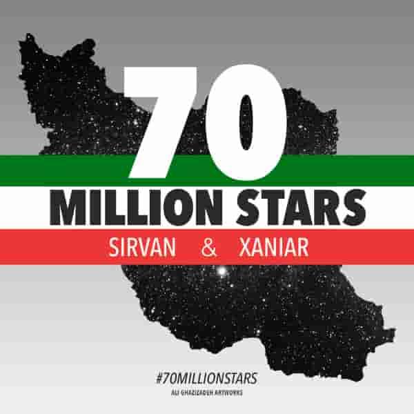 دانلود آهنگ جديد سیروان خسروی هفتاد میلیون ستاره