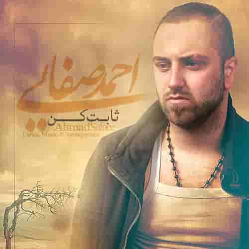 دانلود آهنگ جدید احمد صفایی ثابت کن