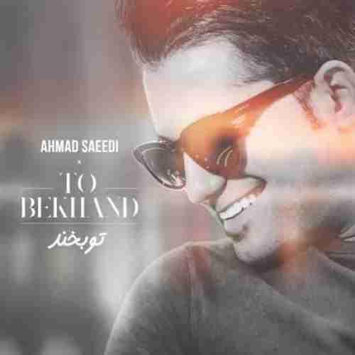 دانلود آهنگ جديد احمد سعیدی تو بخند