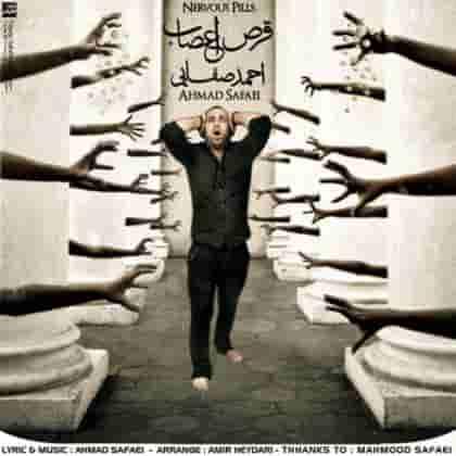 دانلود آهنگ جدید احمد صفایی قرص اعصاب