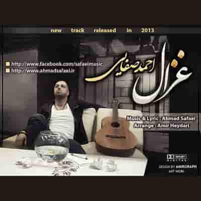 دانلود آهنگ جدید احمد صفایی غزال