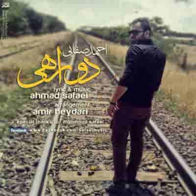 دانلود آهنگ جدید احمد صفایی دو راهی