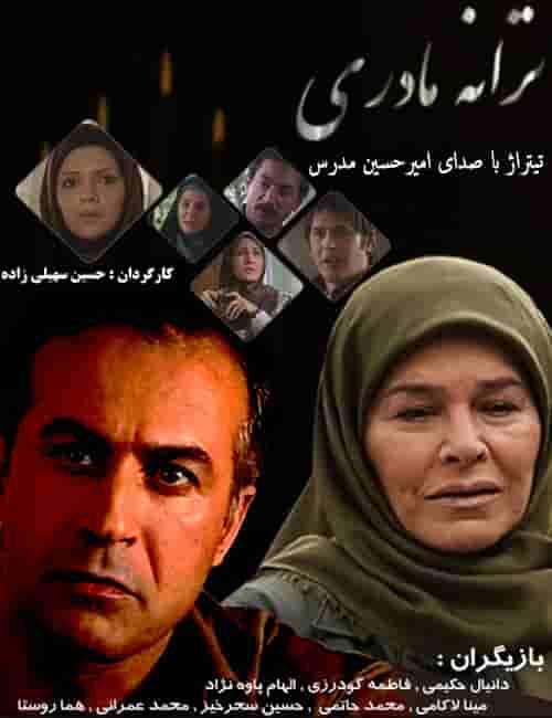 دانلود آهنگ جدید امیر حسین مدرس ترانه مادری