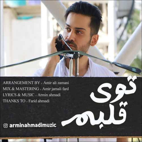 دانلود آهنگ جديد آرمین احمدی توی قلبم