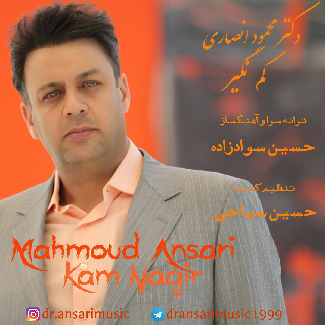 دانلود آهنگ جديد دکتر محمد انصاری کم نگیر