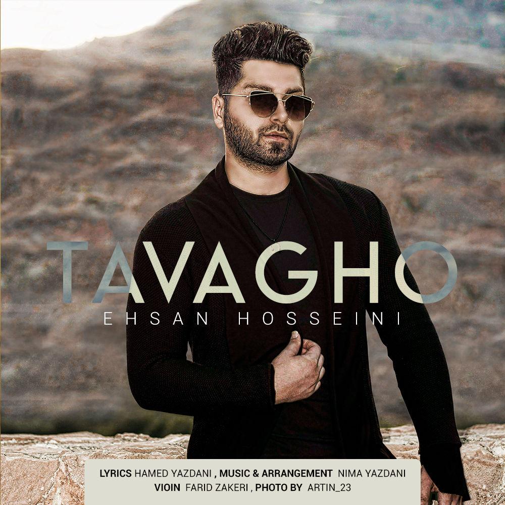 دانلود آهنگ جديد احسان حسینی توقع