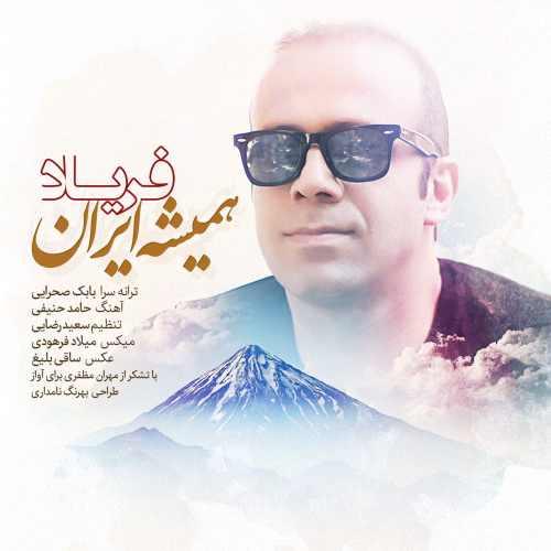 دانلود آهنگ جديد فریاد همیشه ایران
