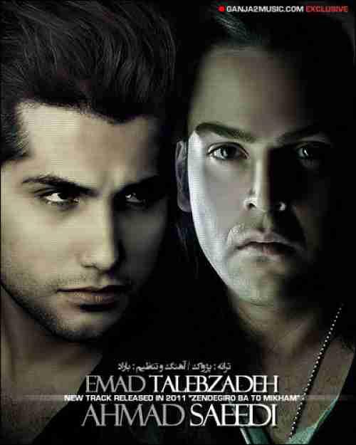 آهنگ عماد طالب زاده و احمد سعیدی زندگی رو با تو میخوام