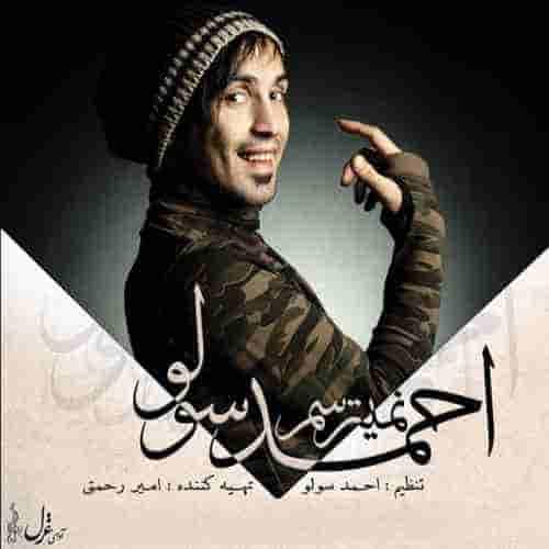 دانلود آهنگ جديد احمد سلو نمیترسم