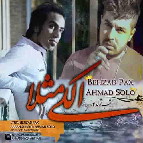دانلود آهنگ جديد احمد سلو و بهزاد پکس الکی مثلا