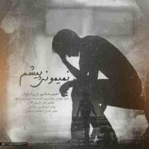 دانلود آهنگ جديد احمد سلو نمیمونی پیشم