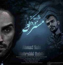 دانلود آهنگ احمد سلو و مهرشید حبیبی مشترک مورد نظر
