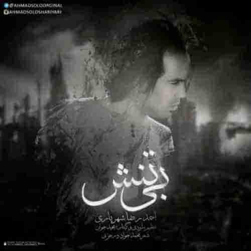 دانلود آهنگ جديد احمد سلو بی تنش