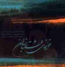دانلود آهنگ محمدرضا شجریان تصنیف باده عشق