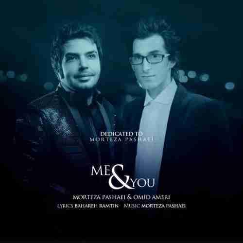 آهنگ جديد مرتضی پاشایی و امید عامری منو و تو