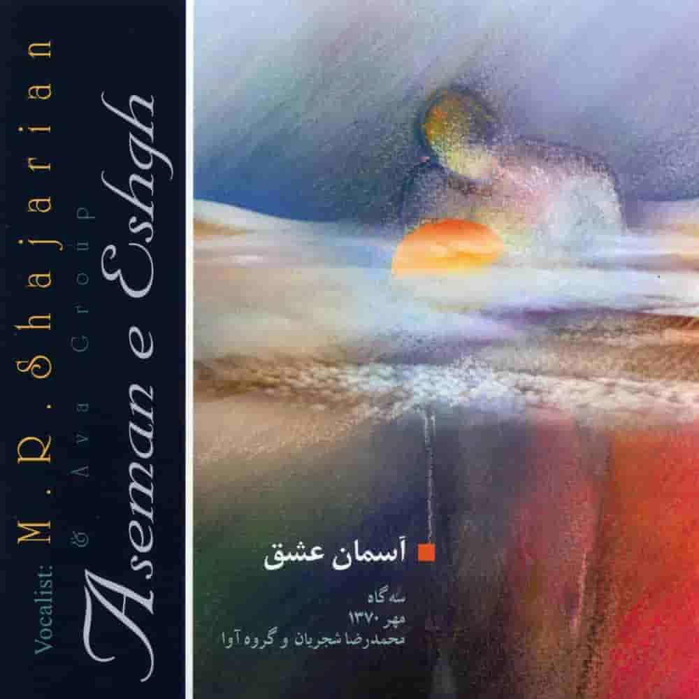 دانلود آهنگ جدید محمدرضا شجریان آواز سه گاه
