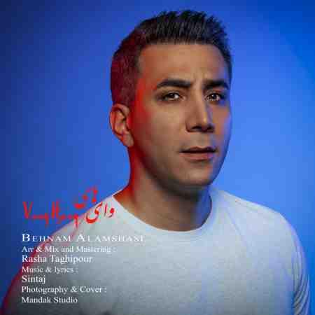 دانلود آهنگ جديد بهنام علمشاهی وای های