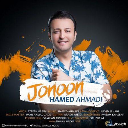 دانلود آهنگ جديد حامد احمدی جنون