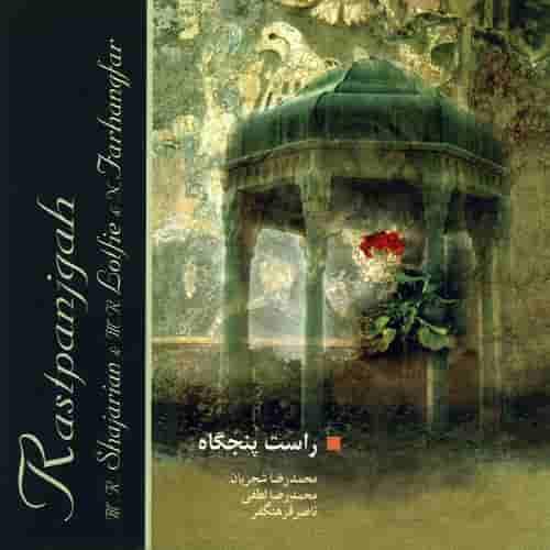 دانلود آهنگ جدید محمدرضا شجریان آواز راست پنجگاه