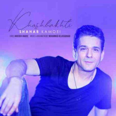 دانلود آهنگ جديد شهاب کامویی خوشبختی