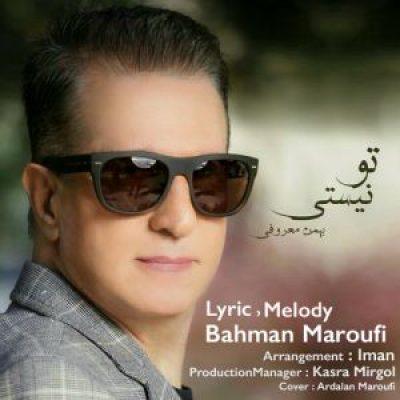 دانلود آهنگ جديد بهمن معروفی تو نیستی