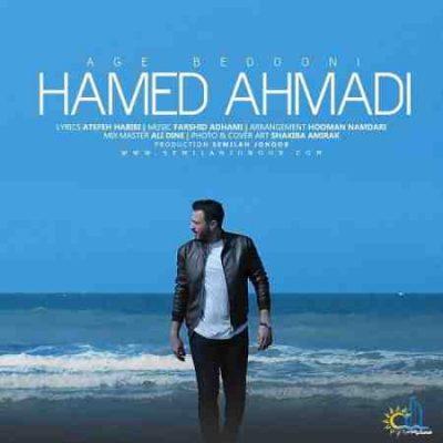 دانلود آهنگ جديد حامد احمدی اگه بدونی