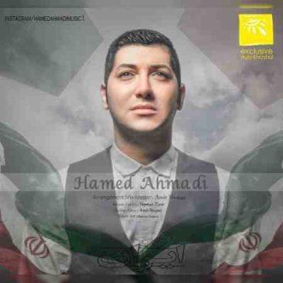 دانلود آهنگ جديد حامد احمدی ایران