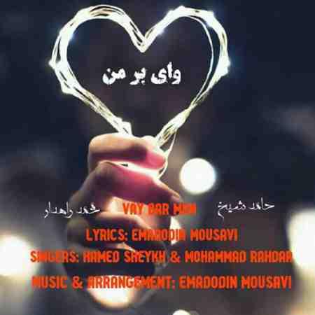 دانلود آهنگ جديد حامد شیخ و محمد راهدار وای بر من