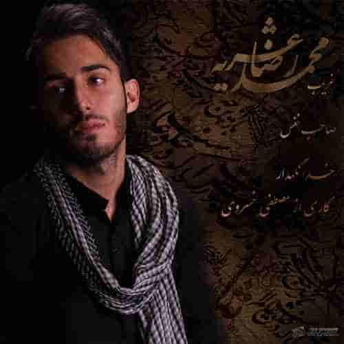 دانلود آهنگ جدید محمدرضا عشریه غریب
