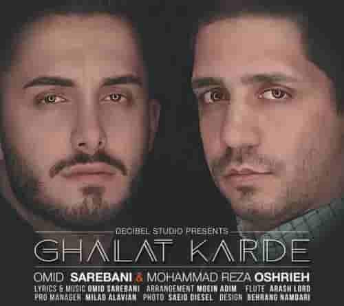 دانلود آهنگ جدید محمدرضا عشریهو امید ساربانی غلط کرده