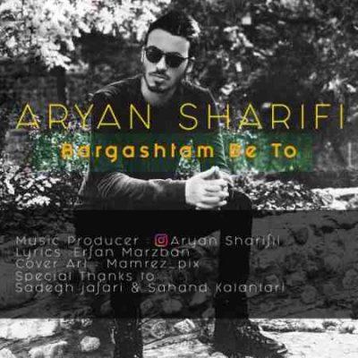 دانلود آهنگ جديد آرین شریفی برگشتم به تو