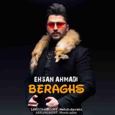 دانلود آهنگ جديد احسان احمدی برقص
