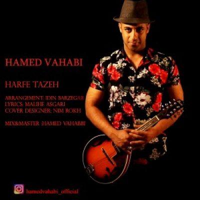 دانلود آهنگ جديد حامد وهابی حرف تازه