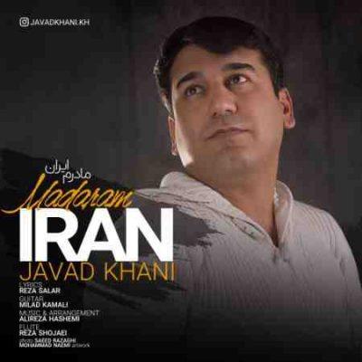 دانلود آهنگ جديد جواد خانی مادرم ایران