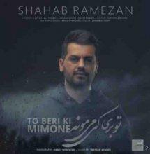 دانلود آهنگ شهاب رمضان تو بری کی می مونه