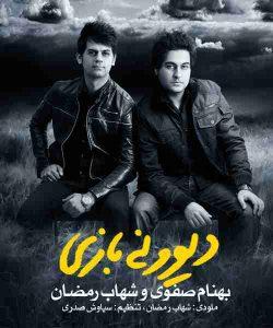 دانلود آهنگ جدید شهاب رمضانو بهنام صفوی دیوونه بازی