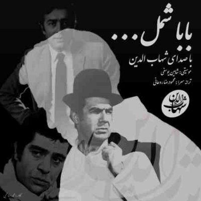 دانلود آهنگ جديد شهاب الدین بابا شمل