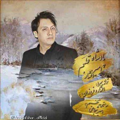 دانلود آهنگ جديد امیر افشار پادشاه قلبم