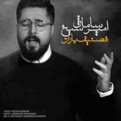 دانلود آهنگ جديد امیر سامان شیخ تصنیف باران