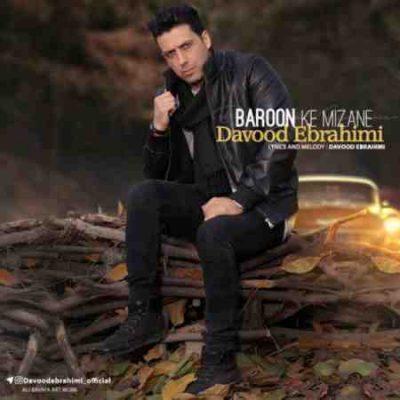 دانلود آهنگ جديد داوود ابراهیمی بارون که میزنه