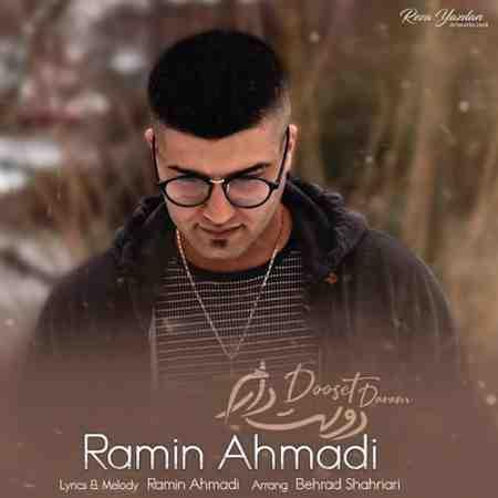 دانلود آهنگ جديد رامین احمدی دوست دارم