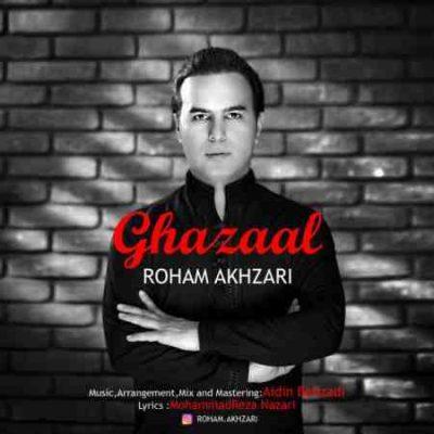 دانلود آهنگ جديد رهام اخزری غزال