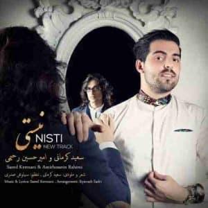 دانلود آهنگ جدید سعید کرمانی و امیر حسین رحیمینیستی