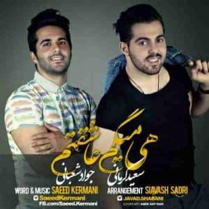 دانلود آهنگ جدید سعید کرمانی و جواد شعبانیهی میگم عاشقتم