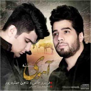 دانلود آهنگ جدیدشاهین جمشیدپور و فریبرز خاتمییا حسین