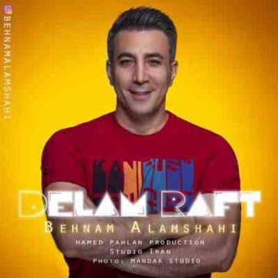 دانلود آهنگ جديد بهنام علمشاهی دلم رفت